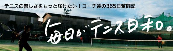 テニスの楽しさをもっと届けたい!コーチ達の365日奮闘記[毎日がテニス日和。]